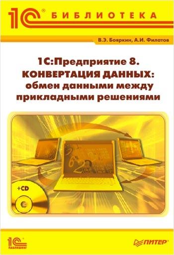 Бояркин В.Э., Филатов А.И. 1С:Предприятие 8. Конвертация данных: обмен данными между прикладными решениями (+CD) sitemap 129 xml