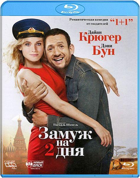 Замуж на 2 дня (Blu-ray) Un plan parfait