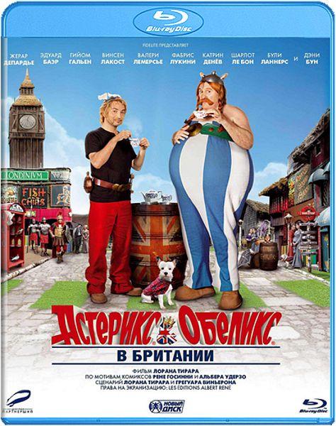 Астерикс и Обеликс в Британии (Blu-ray) Astérix et Obélix: Au service de Sa Majesté