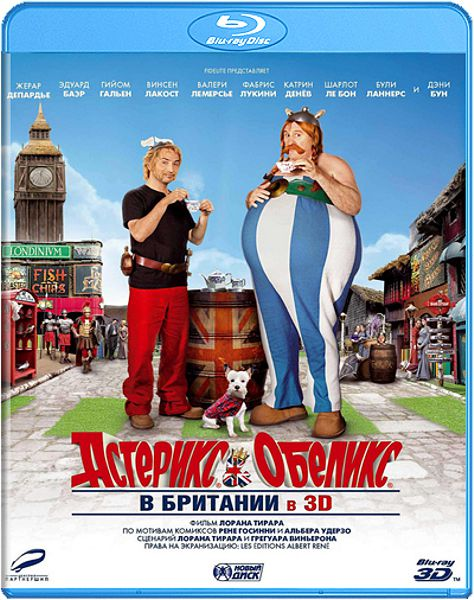 Астерикс и Обеликс в Британии (Blu-ray 3D) Ast&amp;#233;rix et Ob&amp;#233;lix: Au service de Sa Majest&amp;#233;Представляем вашему вниманию фильм Астерикс и Обеликс в Британии &amp;ndash; четвертую часть похождений неразлучной парочки веселых и отважных галлов<br>