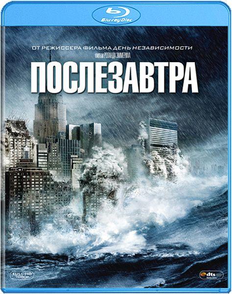 Послезавтра (Blu-ray) The Day After TomorrowВ фильме Послезавтра глобальное потепление провоцирует начало нового ледникового периода, Лос-Анджелес сравнял с землей торнадо, Нью-Йорк &amp;ndash; мощное цунами, а все Северное полушарие покрыто толстой коркой льда.<br>