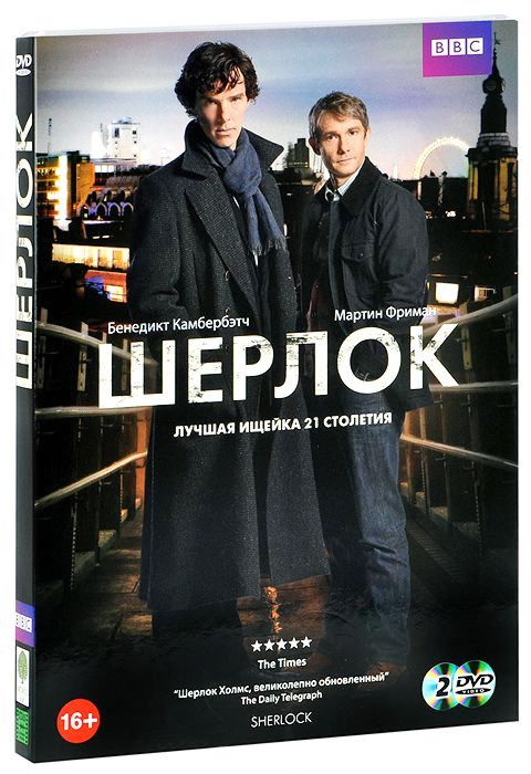 Шерлок. Сезон1 (2 DVD) блокада 2 dvd