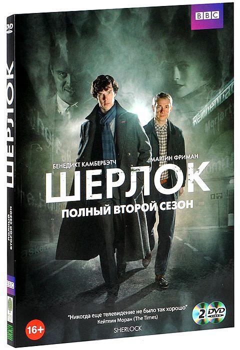 Шерлок. Сезон 2 (2 DVD) Sherlock