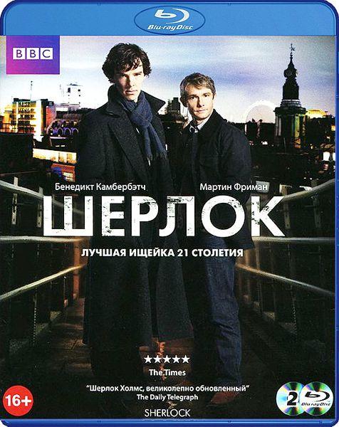Шерлок. Сезон 1 (2 Blu-ray) шерлок сезон 1 серии 1 3 blu ray