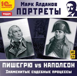 Алданов Марк Портреты: Пишегрю vs Наполеон