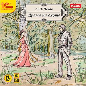 Чехов А.П. Драма на охоте 1с паблишинг 1с аудиокниги джек лондон сердца трех