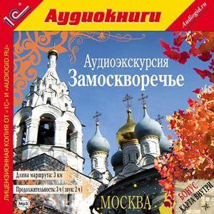 Аудиоэкскурсия. ЗамоскворечьеПрогулка по самой тихой части центра столицы таит много интересного для желающих заглянуть в историю Москвы.Аудиоэкскурсия. Замоскворечье &amp;ndash; самый удобный и доступный способ познакомиться с городом.<br>