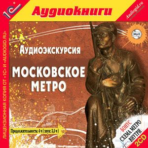 Аудиоэкскурсия. Московское метроСтоличное метро &amp;ndash; не только быстрый и удобный транспорт, но и туристический объект, познакомиться с которым стремится каждый, кто приезжает в Москву. Аудиоэкскурсия. Московское метро – самый удобный и доступный способ познакомиться со столичным метро.<br>