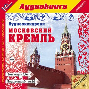 цены Екатерина Усова Аудиоэкскурсия. Московский Кремль