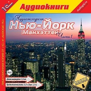 Аудиоэкскурсия. Нью-Йорк. Манхэттен. Часть 1Нью-Йорк, знакомый нам по десяткам фильмов, манит своим величием и размахом, мощью и лоском, замыслами и воплощенными мечтами. Аудиоэкскурсия. Нью-Йорк. Манхэттен. Часть 1 &amp;ndash; самый удобный и доступный способ познакомиться с городом.<br>