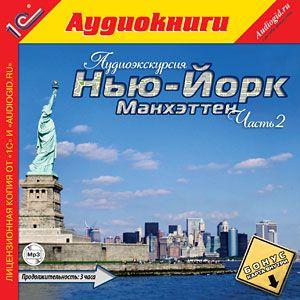 Аудиоэкскурсия. Нью-Йорк. Манхэттен. Часть 2Аудиоэкскурсия. Нью-Йорк. Манхэттен. Часть 2 &amp;ndash; самый удобный и доступный способ познакомиться с городом. Мы побываем на острове Свободы, в историческом Нижнем Манхэттене, где расположены крупнейшие финансовые учреждения мира.<br>