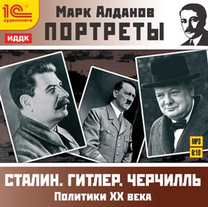Алданов Марк Портреты. Сталин. Гитлер. Черчиль