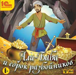 Али-Баба и сорок разбойников синбад али баба