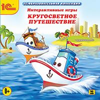Интерактивные игры. Кругосветное путешествиеПрограмма Интерактивные игры. Кругосветное путешествие познакомит вашего ребенка с географией водных ресурсов Земли.<br>