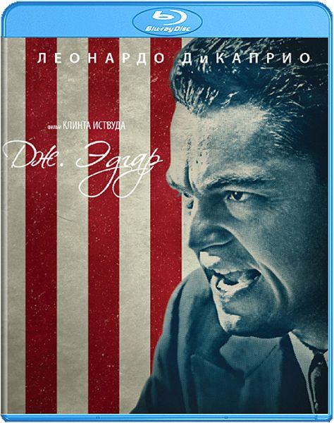 Дж. Эдгар (Blu-ray) от 1С Интерес