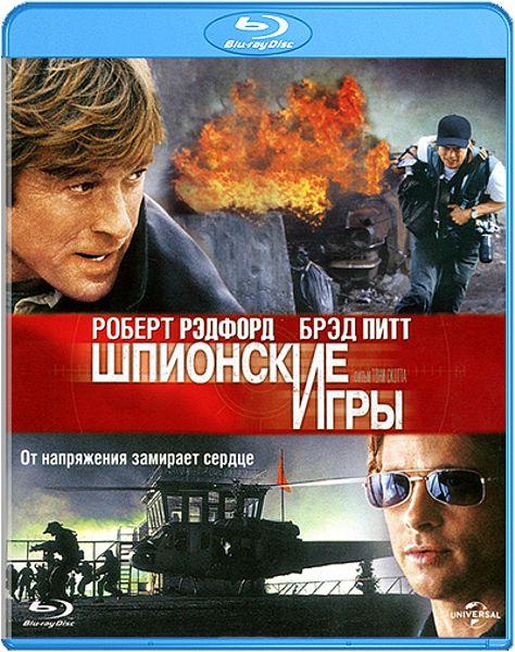 Шпионские игры (Blu-ray) Spy Game