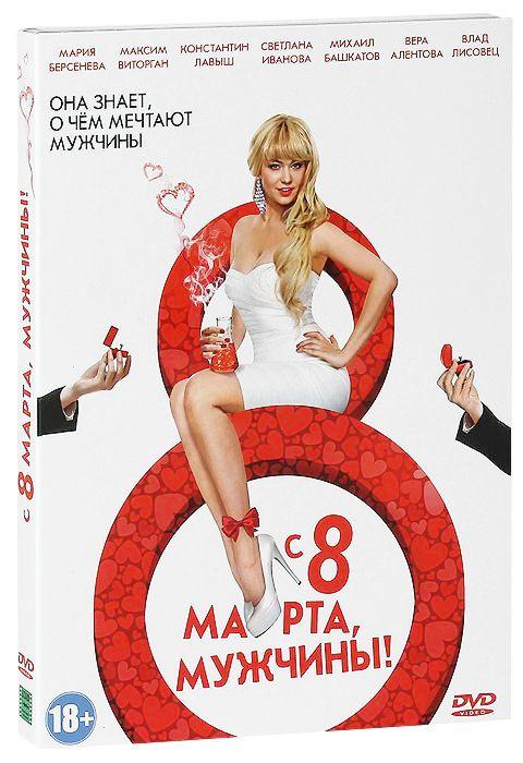 С 8 марта, мужчины!Героиня фильма С 8 марта, мужчины! Анна Беркутова &amp;ndash; блондинка в броне из мини-юбки и глубокого декольте. Ее оружие – красота, ум и абсолютная уверенность в том, что она знает мужчин.<br>
