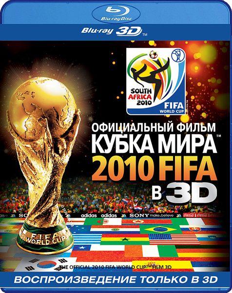 Официальный фильм Кубка Мира2010 FIFA в3D (Blu-ray3D) от 1С Интерес