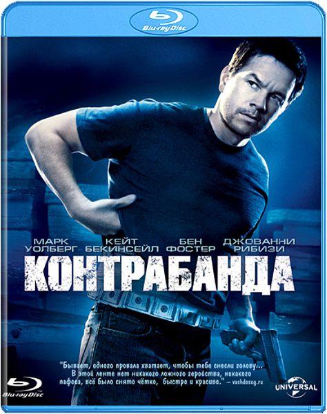 Контрабанда (Blu-ray) Contraband