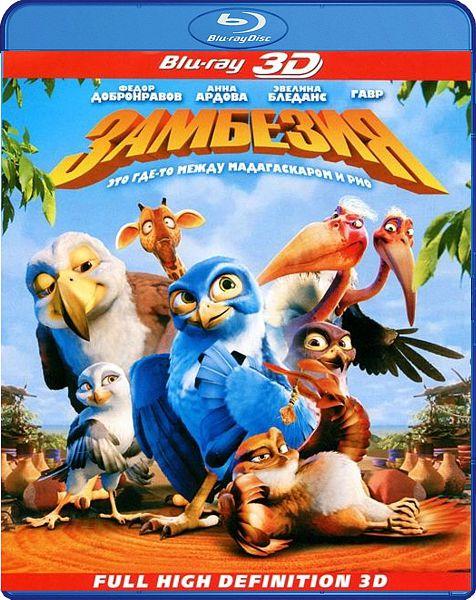 Замбезия (Blu-ray 3D) ZambeziaМультфильм Замбезия повествует нам об истории молодого сокола Кая, который покинул родное гнездо, чтобы найти сказочную Замбезию &amp;ndash; свободный город птиц.<br>
