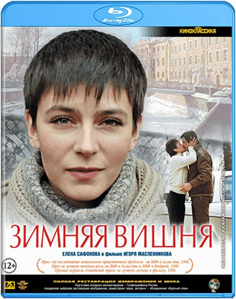 Зимняя вишня (Blu-ray)