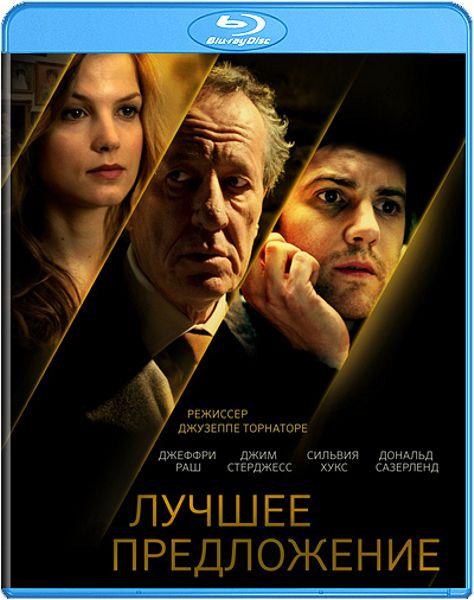 Лучшее предложение (Blu-ray) La migliore offerta