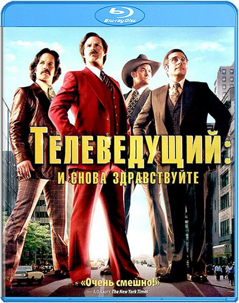 Телеведущий. И снова здравствуйте (Blu-ray) Anchorman 2: The Legend Continues