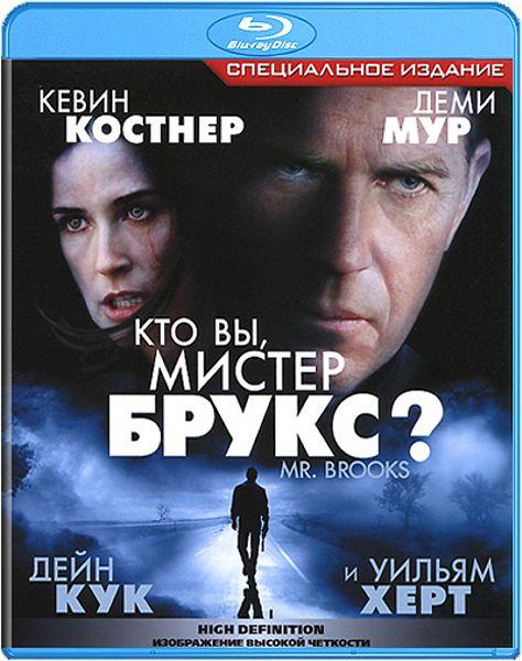 Кто вы, мистер Брукс? (Blu-ray) от 1С Интерес