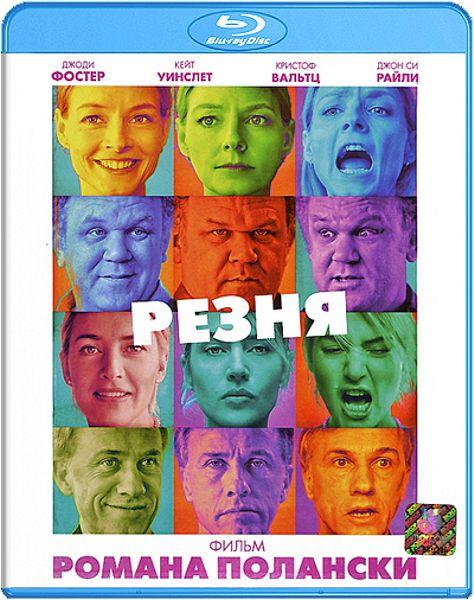 Резня (Blu-ray) CarnageФильм Резня &amp;ndash; экранизация Романа Полански популярной пьесы Ясмины Резы – история двух родительских пар, которые знакомятся после того, как их сыновья дерутся в школе и один выбивает другому два зуба<br>