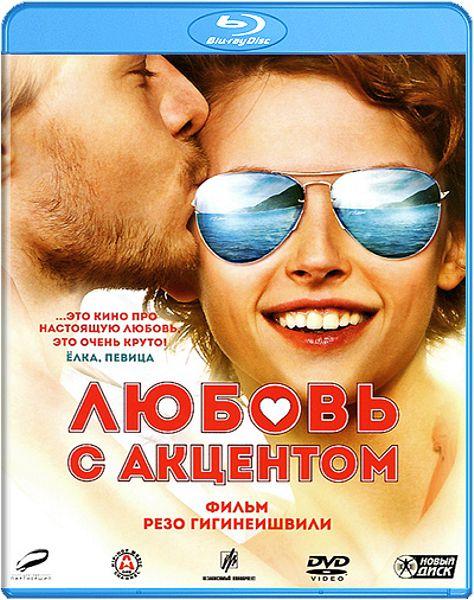 Любовь с акцентом (Blu-ray)Любовь с акцентом &amp;ndash; фильм о настоящей любви: яркой и страстной, зрелой и беспощадной, наивной и нелепой, счастливой и не очень. Истории героев сплетаются в одну большую ироничную комедию.<br>