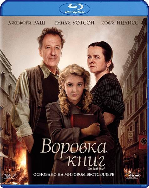 Воровка книг (Blu-ray) The Book Thief