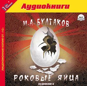 Роковые яйцаРоковые яйца &amp;ndash; фантастическая, ироничная повесть. Профессор Персиков открывает уникальный красный луч, способный многократно ускорять процесс развития живых организмов.<br>