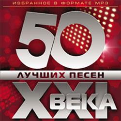 Сборник: 50 лучших песен 21 века (CD)
