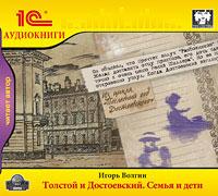 Волгин Игорь Толстой и Достоевский. Семья и дети