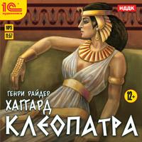 КлеопатраКлеопатра &amp;ndash; роман, в котором автор представил на фоне исторически достоверных реалий очередную легенду о прекрасной повелительнице Египта.<br>
