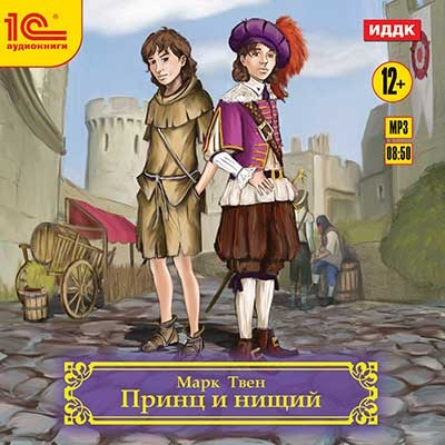Марк Твен Принц и нищий  (Цифровая версия)