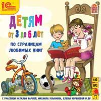 По страницам любимых книг. Детям от 3 до 6 лет