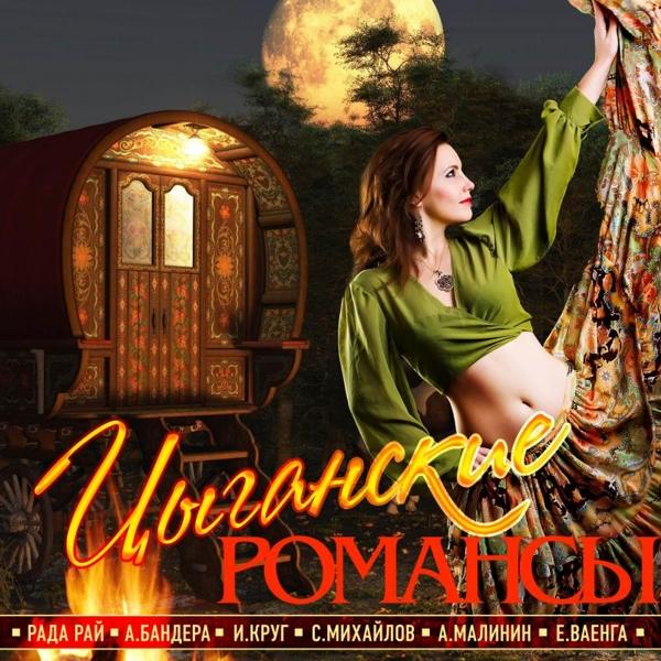 Сборник: Цыганские романсы (CD) от 1С Интерес