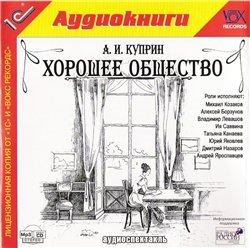 Куприн Александр Хорошее общество
