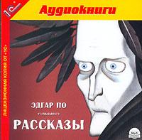 По Эдгар. Рассказы от 1С Интерес