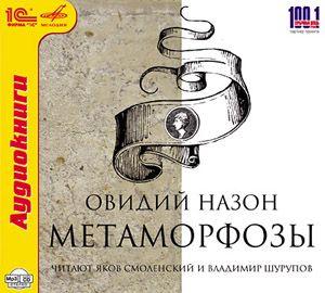 МетаморфозыНа этом диске представлены Метаморфозы Овидия, их сюжет есть не что иное, как античная мифология, изложенная систематически и, по возможности, хронологически.<br>