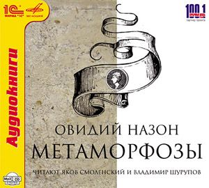Овидий Назон Метаморфозы вячеслав охотников чаяния метаморфозы