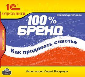 Ляпоров Владимир 100% бренд. Как продавать счастье аудиокниги 1с паблишинг 1с аудиокниги константин симонов дни и ночи к 70 летию великой победы