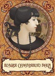Поэзия серебряного векаНа диске собраны наиболее известные произведения самых ярких представителей Серебряного века.<br>