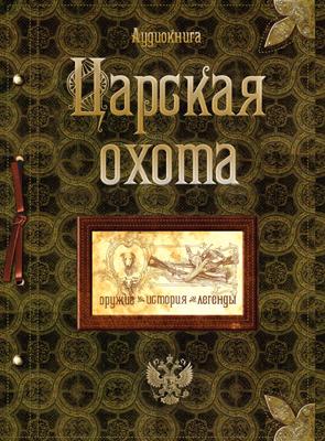 Царская ОхотаАудиокнига вместила в себя уникальный исторический материал с момента образования Древнерусского государства до конца XIX века.<br>