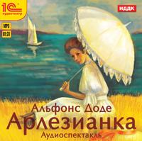 АрлезианкаАрлезианка &amp;ndash; самая известная из пьес Альфонса Доде повествует о трагичной любви скромного деревенского юноши Фредери к ветреной красавице из города Арля.<br>