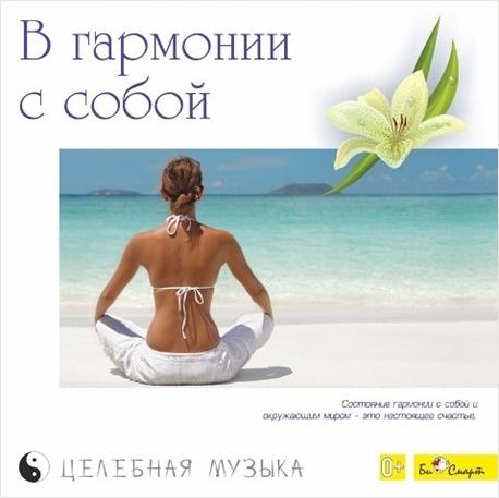 Сборник: В гармонии с собой – Целебная музыка (CD)Сборник В гармонии с собой. Целебная музыка станет настоящей находкой для тех, кто ищет покоя в суете будней.<br>