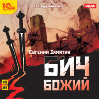 Бич Божий + магнитПовесть выдающегося русского писателя Евгения Замятина Бич Божий посвящена событиям, относящимся к временам заката Римской империи.<br>