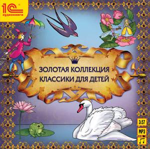 Золотая коллекция классики для детейНа диске Золотая коллекция классики для детей собраны лучшие сказки знаменитых писателей, которые так нравятся детям: о дружбе, чудесах, приключениях и отважных героях.<br>