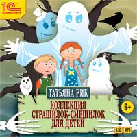 Рик Татьяна Коллекция страшилок-смешилок для детей